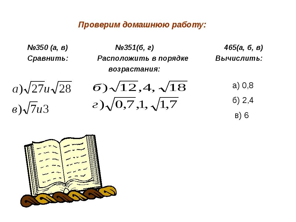Проверим домашнюю работу: №350 (а, в) №351(б, г) 465(а, б, в) Сравнить: Распо...