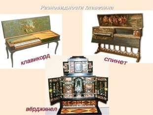 Разновидности клавесина