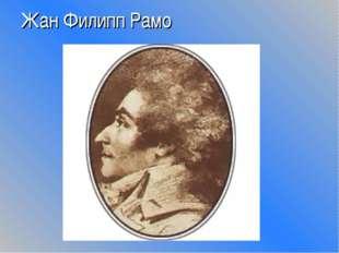 Жан Филипп Рамо