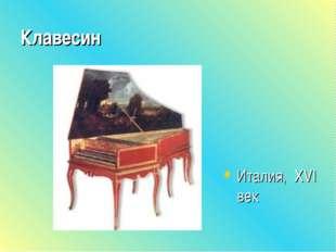 Клавесин Италия, XVI век