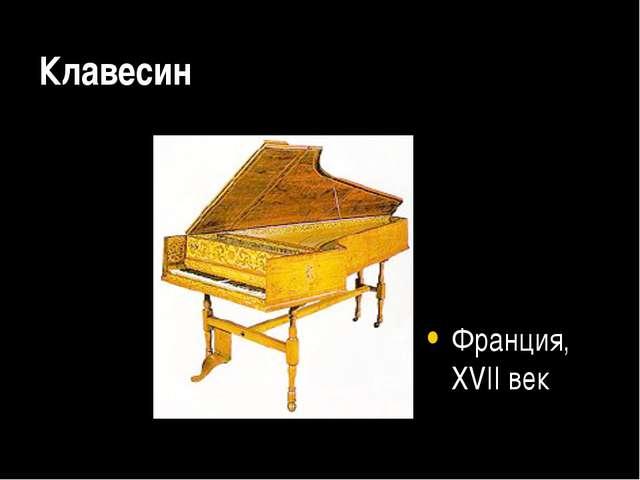 Клавесин Франция, XVII век