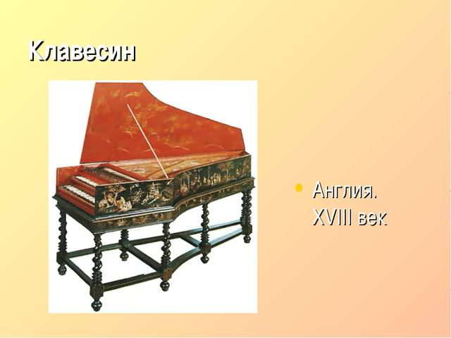 Клавесин Англия. XVIII век
