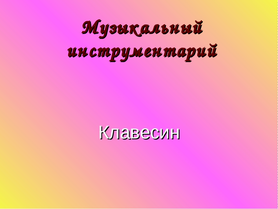 Музыкальный инструментарий Клавесин