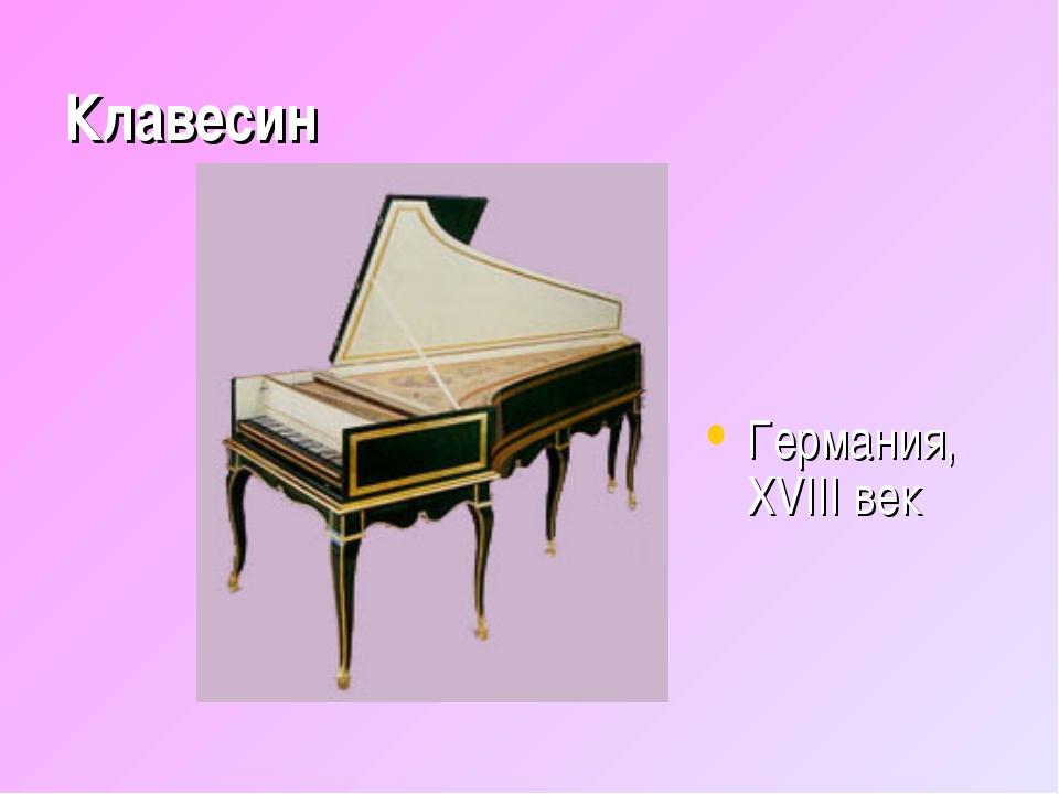 Клавесин Германия, XVIII век
