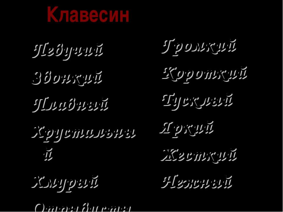 Клавесин Певучий Звонкий Плавный Хрустальный Хмурый Отрывистый Громкий Коротк...