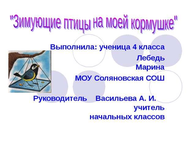 Выполнила: ученица 4 класса Лебедь Марина МОУ Соляновская СОШ  Руководитель...