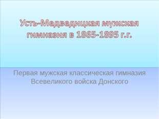 Первая мужская классическая гимназия Всевеликого войска Донского