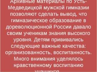 Архивные материалы по Усть-Медведицкой мужской гимназии позволяют сделать выв