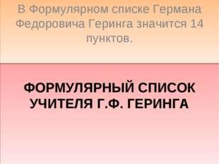 ФОРМУЛЯРНЫЙ СПИСОК УЧИТЕЛЯ Г.Ф. ГЕРИНГА В Формулярном списке Германа Федоров