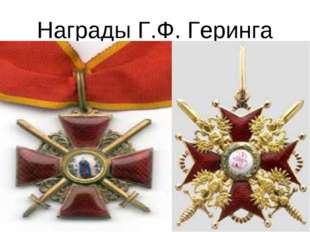 Награды Г.Ф. Геринга