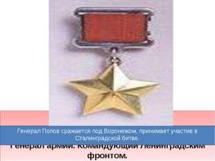 Генерал армии. Командующий Ленинградским фронтом. Генерал Попов сражается под