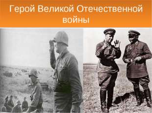 Герой Великой Отечественной войны
