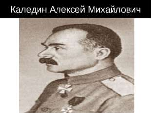 Каледин Алексей Михайлович