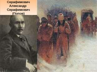 Серафимович Александр Серафимович (Попов)