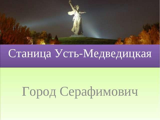 Город Серафимович