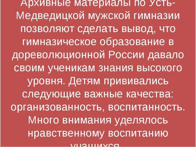 Архивные материалы по Усть-Медведицкой мужской гимназии позволяют сделать выв...