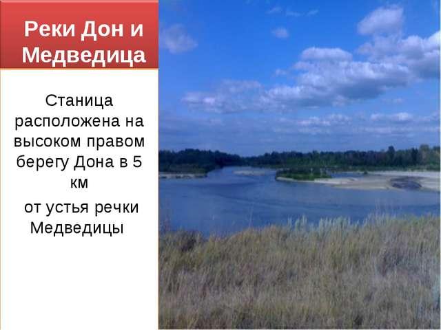 Станица расположена на высоком правом берегу Дона в 5 км от устья речки Медв...