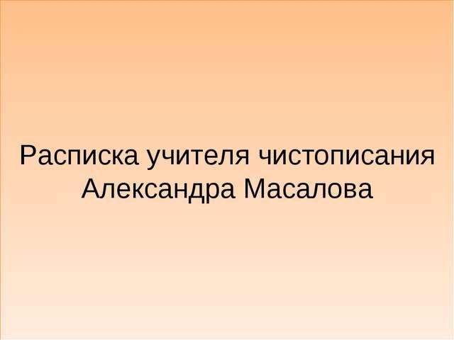 Расписка учителя чистописания Александра Масалова