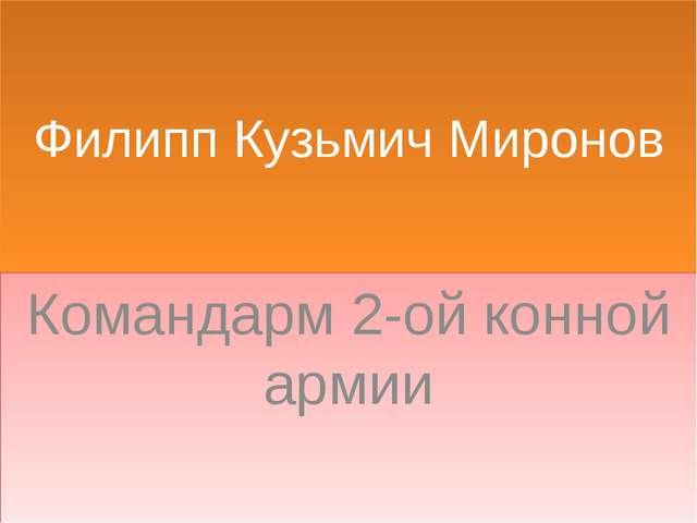 Филипп Кузьмич Миронов Командарм 2-ой конной армии