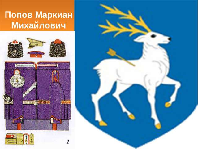 Попов Маркиан Михайлович