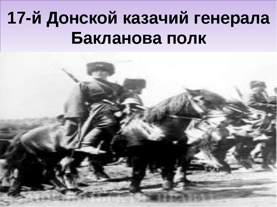 17-й Донской казачий генерала Бакланова полк