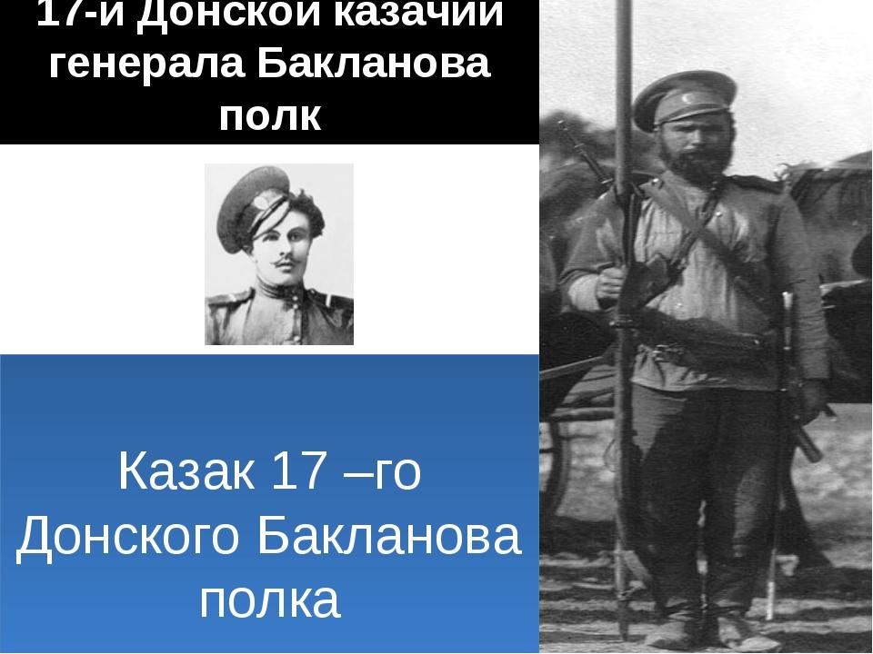 17-й Донской казачий генерала Бакланова полк Казак 17 –го Донского Бакланова...