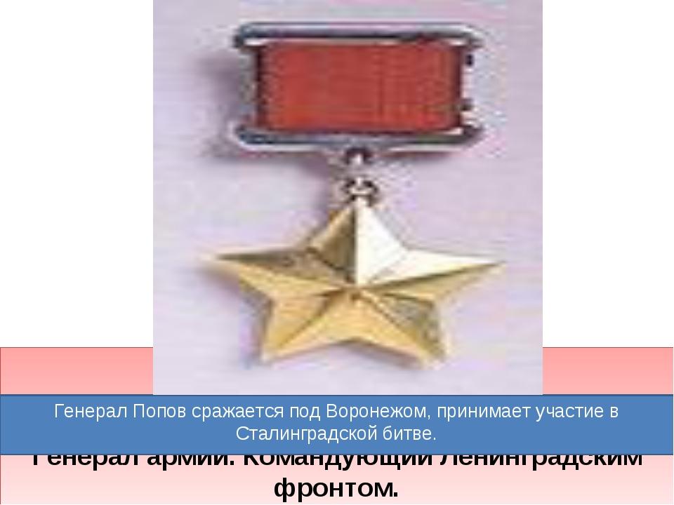 Генерал армии. Командующий Ленинградским фронтом. Генерал Попов сражается под...