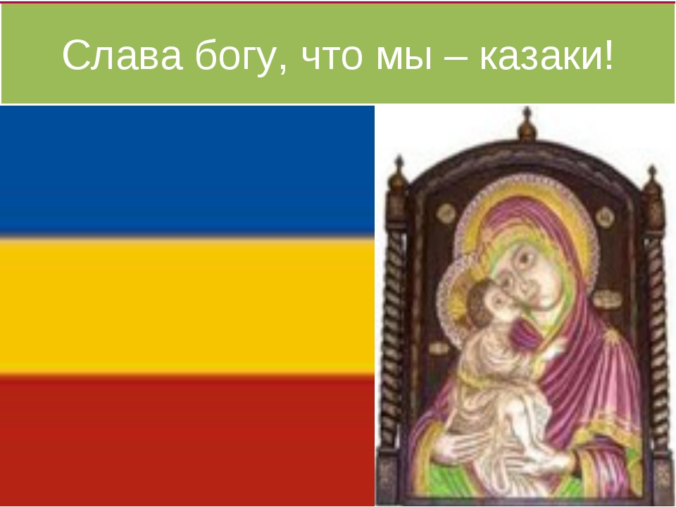 Слава богу, что мы – казаки!
