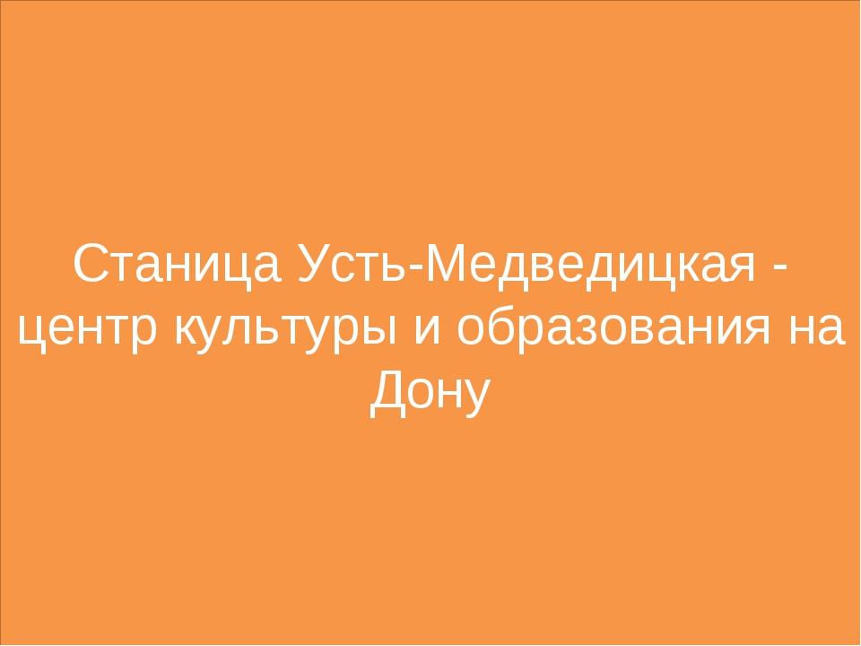 Станица Усть-Медведицкая - центр культуры и образования на Дону