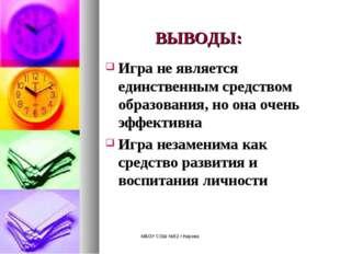 МБОУ СОШ №52 г.Кирова ВЫВОДЫ: Игра не является единственным средством образов