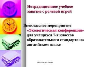 МБОУ СОШ №52 г.Кирова Нетрадиционное учебное занятие с ролевой игрой Внекласс