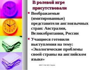 МБОУ СОШ №52 г.Кирова В ролевой игре присутствовали Воображаемые (имитированн