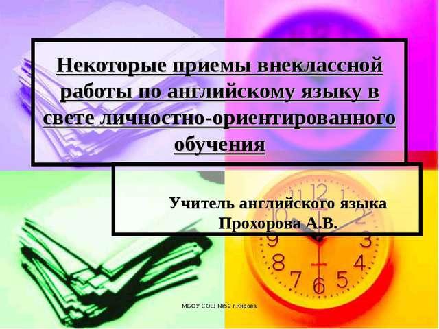 МБОУ СОШ №52 г.Кирова Некоторые приемы внеклассной работы по английскому язык...