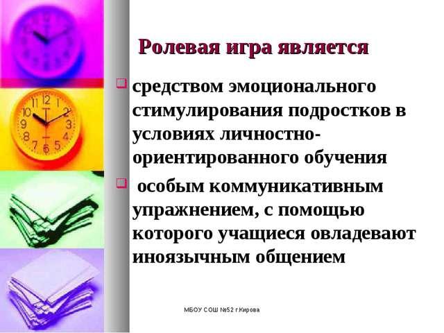 МБОУ СОШ №52 г.Кирова Ролевая игра является средством эмоционального стимулир...