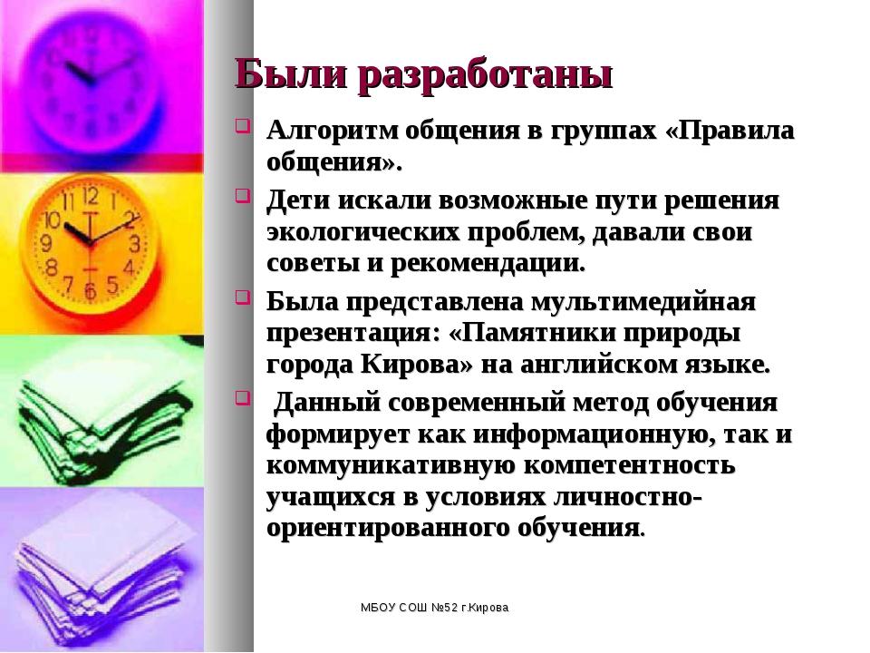 МБОУ СОШ №52 г.Кирова Были разработаны Алгоритм общения в группах «Правила об...