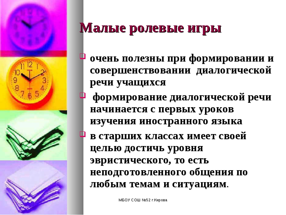 МБОУ СОШ №52 г.Кирова Малые ролевые игры очень полезны при формировании и сов...