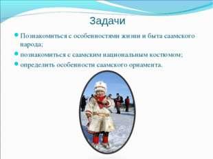 Задачи Познакомиться с особенностями жизни и быта саамского народа; познакоми