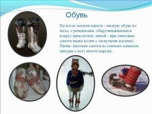 Обувь На ногах носили каньги - низкую обувь из меха, с ремешками, обкручивавш