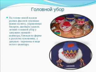 Головной убор На голове зимой носили разных фасонов суконные шапки на меху, у