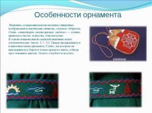 Особенности орнамента Вышивка, содержавшая всевозможные священные изображения