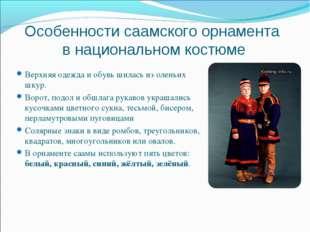 Особенности саамского орнамента в национальном костюме Верхняя одежда и обувь