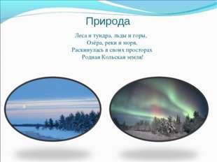 Природа Леса и тундра, льды и горы, Озёра, реки и моря, Раскинулась в своих п
