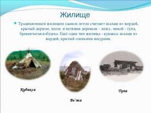 Жилище Традиционным жилищем саамов летом считают шалаш из жердей, крытый дерн