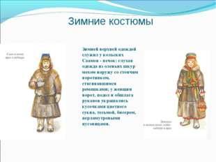 Зимние костюмы Зимней верхней одеждой служил у кольских Саамов - печок: глуха