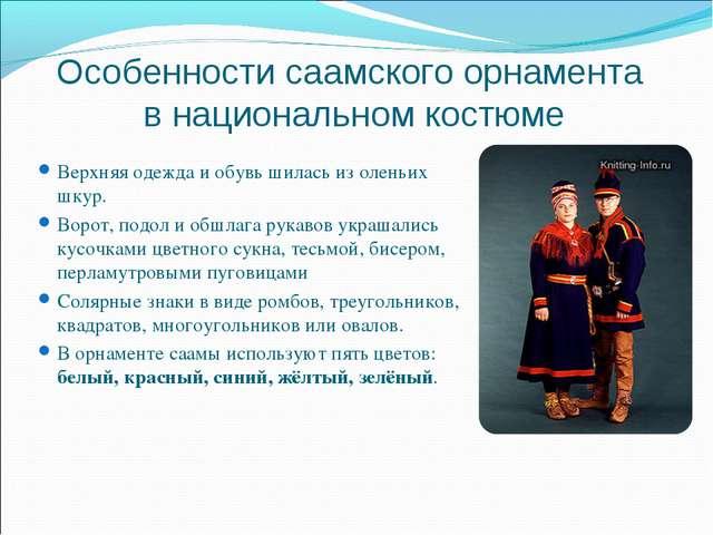 Особенности саамского орнамента в национальном костюме Верхняя одежда и обувь...