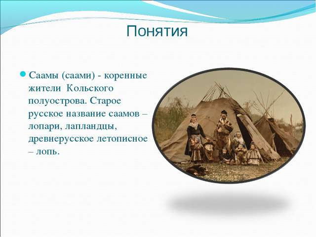 Понятия Саамы (саами) - коренные жители Кольского полуострова. Старое русское...