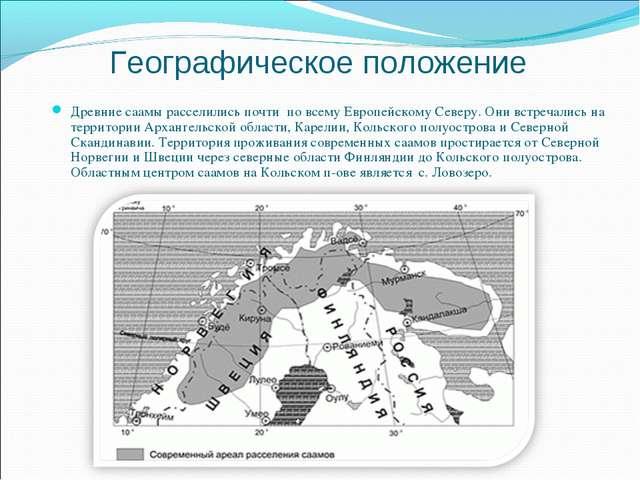 Географическое положение Древние саамы расселились почти по всему Европейском...