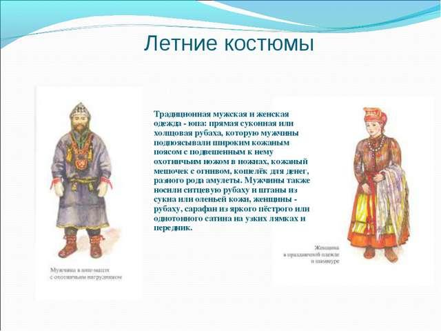 Летние костюмы Традиционная мужская и женская одежда - юпа: прямая суконная и...