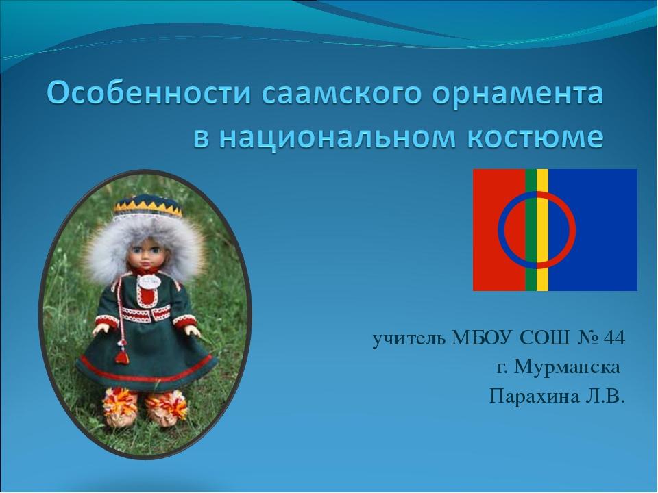 учитель МБОУ СОШ № 44 г. Мурманска Парахина Л.В.