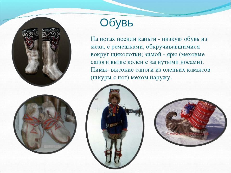 Обувь На ногах носили каньги - низкую обувь из меха, с ремешками, обкручивавш...